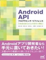 Android API プログラミング・リファレンス [Android 2.3/3.x/4.0/4.1対応]画像