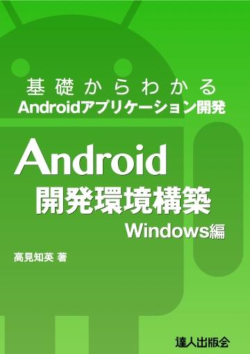基礎からわかるAndroidアプリケーション開発 Android開発環境構築Windows編画像