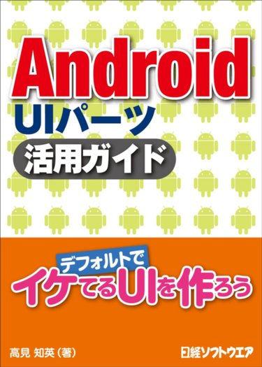Android UIパーツ活用ガイド(日経ソフトウェア12月号付録冊子)画像