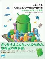 よくわかるAndroidアプリ開発の教科書 Android SDK 2.3対応画像