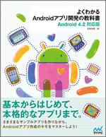よくわかるAndroidアプリ開発の教科書 Android 4.2対応版画像